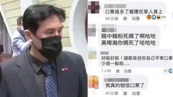 黃暐瀚母遭撞亡「網友出征喊報應」 粉專怒批:沒人性