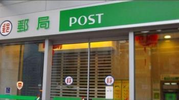 郵局月薪56K「薪水超差」 他怨每天20分鐘做功德