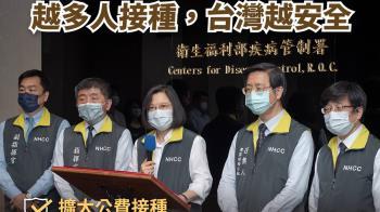 籲勤洗手戴口罩打疫苗 蔡英文:台灣沒本錢大意