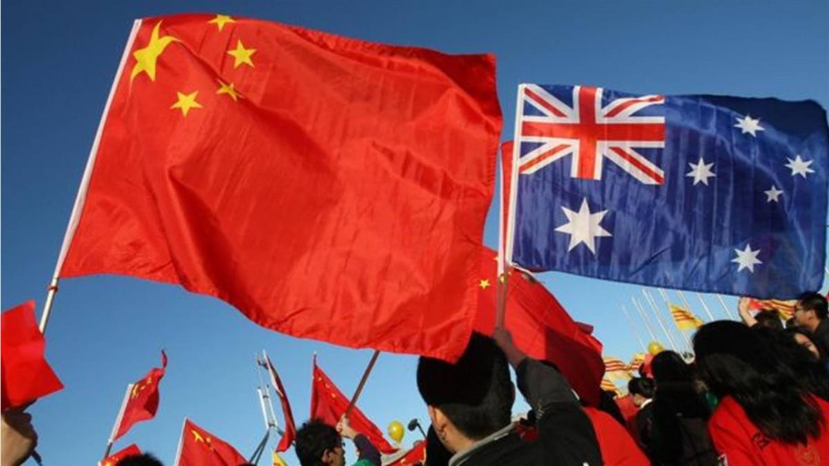 中澳對峙升級 中國大陸「無限期暫停」兩國戰略經濟對話