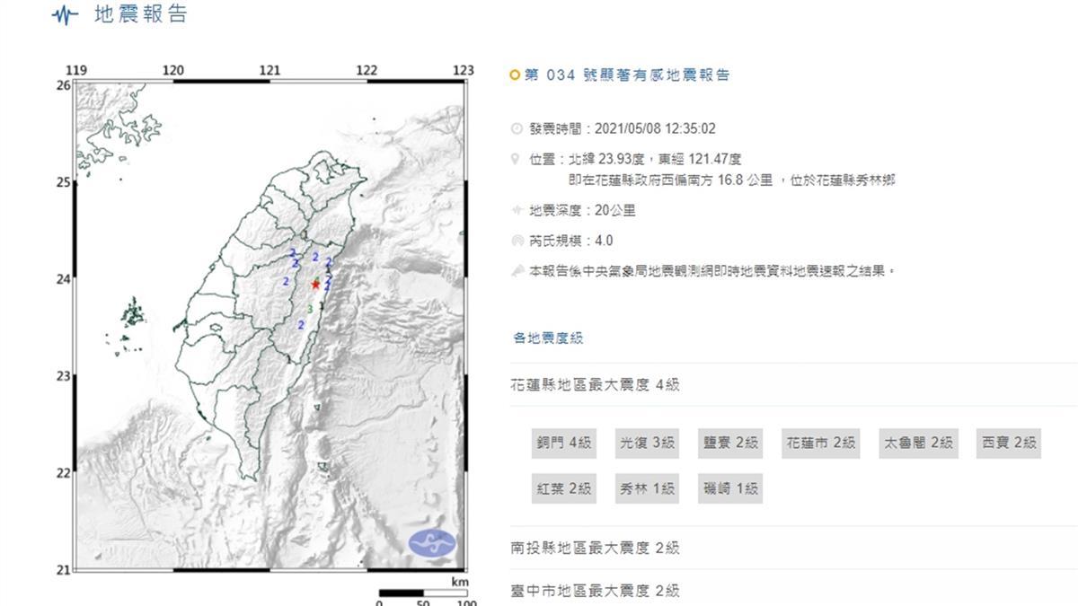 快訊/今天第3震!花蓮12:35規模4.0地震 最大震度4級
