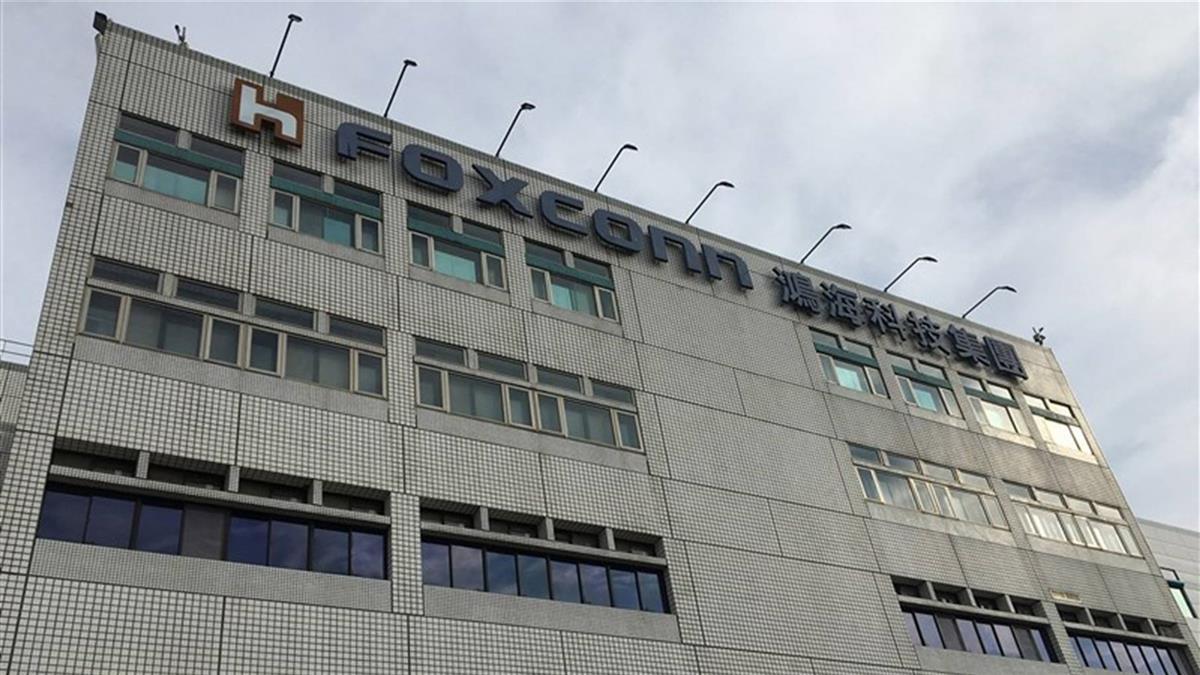 鴻海證實印度清奈廠有人確診  安排治療並消毒廠區