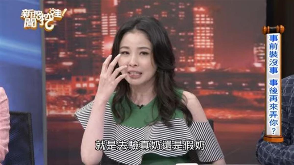 無害女星上節目不穿褲 「放送黑森林」惹怒主持人
