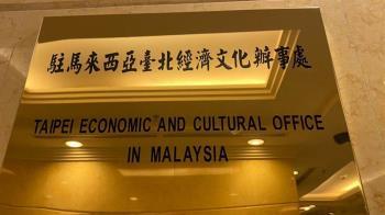 今年第4例 駐馬來西亞代表處1離職人員確診