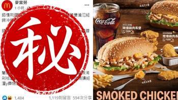 麥當勞小編壞掉了!臉書PO亂碼文 名人瘋狂神翻譯