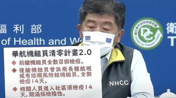 華航清零計畫2.0啟動 陳時中:等於陸續停飛14天