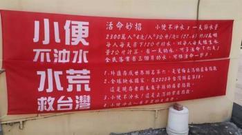 台南民眾拉紅布條響應「小便不沖水」網傻眼:孳生細菌死更多