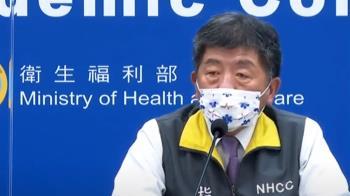 快訊/恐升至第三級警戒 陳時中下午記者會說明