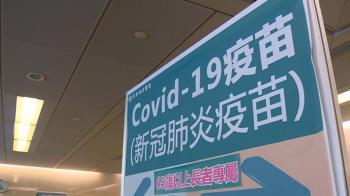 疫情升溫打疫苗意願增 專家:台灣已錯失黃金時機