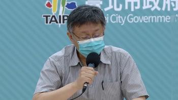 快訊/逆時中?柯文哲爆料:許多確診者4、5月到南部進香