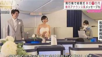 日本航空推「機上婚禮服務」 新人辦婚禮要77萬元