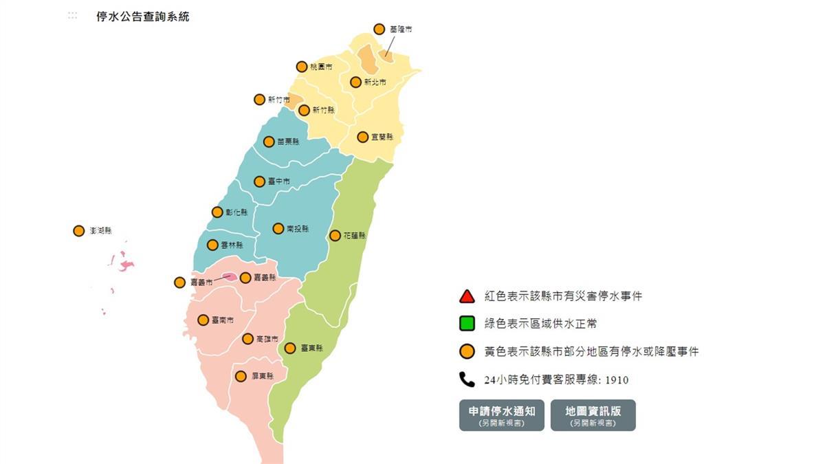 快訊/不只停電!這些地區突宣布「要停水」