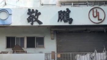 敬鵬公司發布重大訊息 桃園廠區1人確診