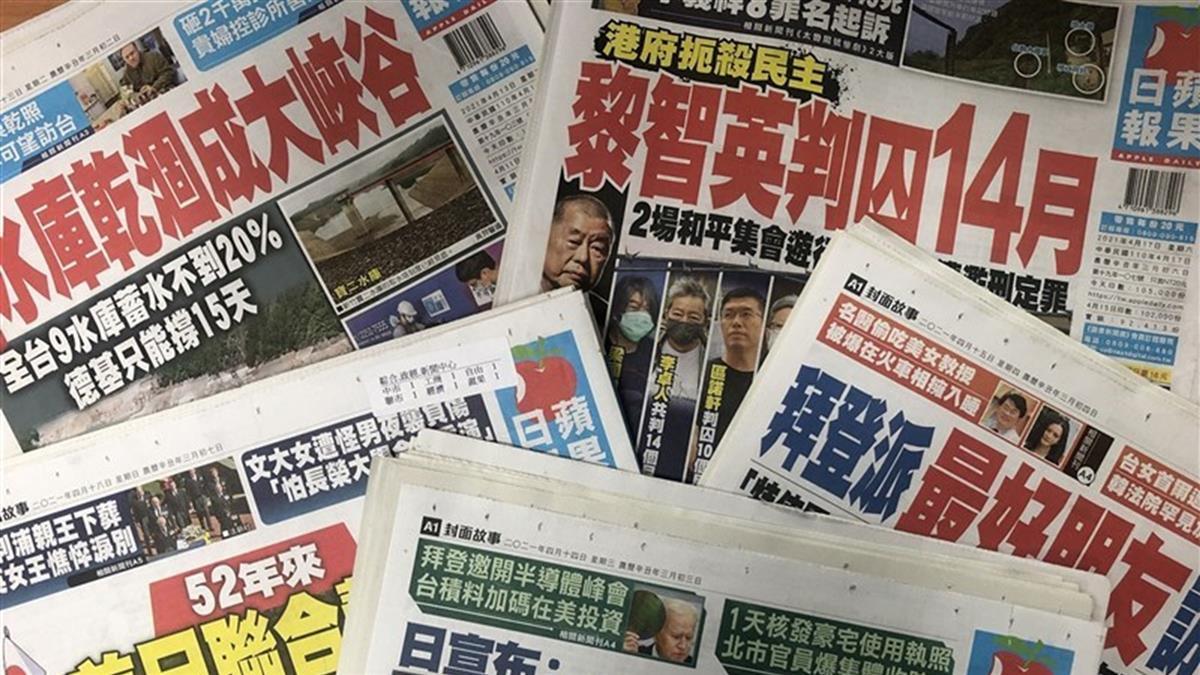 快訊/蘋果日報拋震撼彈 突宣布這天停刊