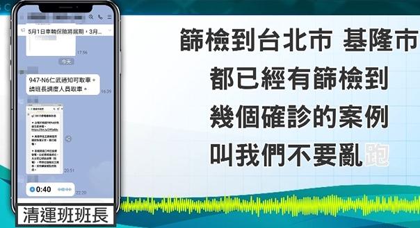 [新聞] 獨/清運班班長遭控造謠 轉傳「基隆台北