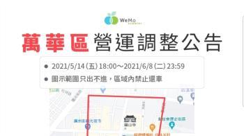不斷更新/疫情警戒升3級 共享機車:萬華區車輛只出不進