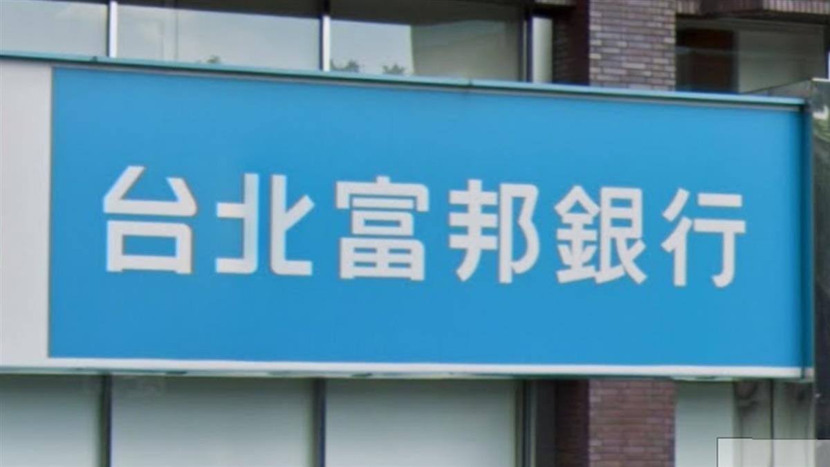快訊/富邦金員工確診 內部緊急大規模消毒