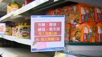 雙北升第三級警戒 賣場爆搶購潮業者祭限購令