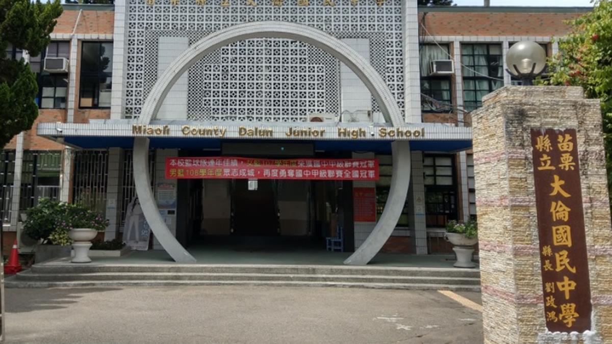 快訊/苗栗大倫國中宣布2班停課 1學生和台南確診婦同車廂