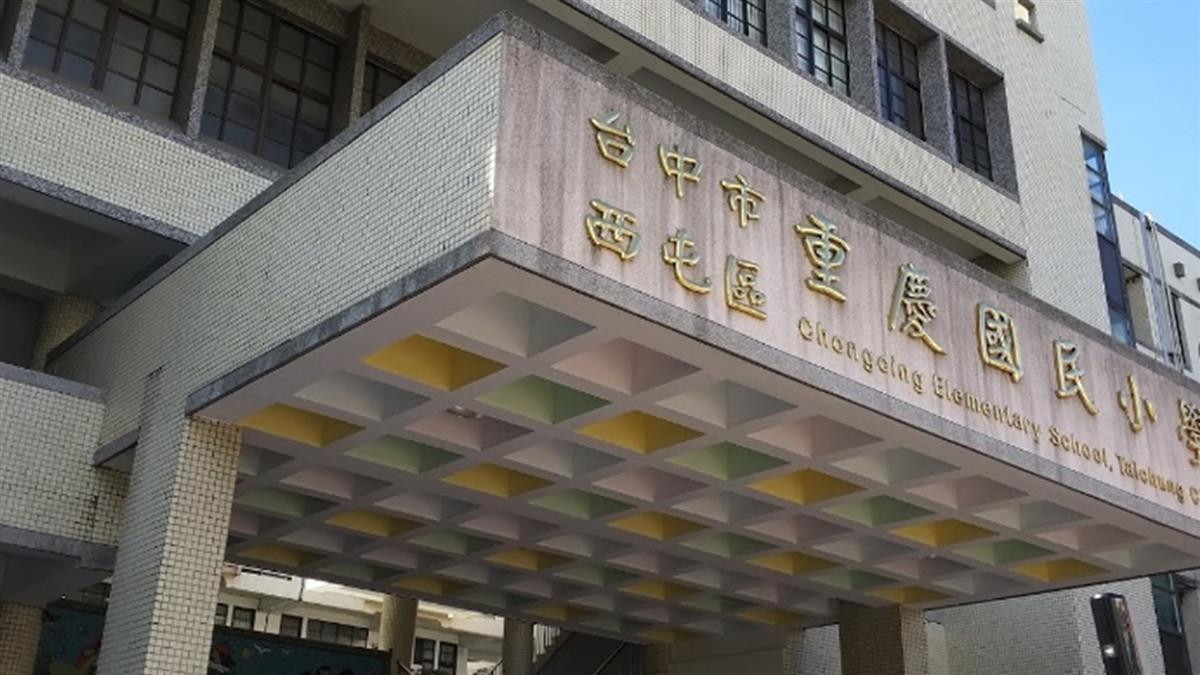 快訊/台中西屯重慶國小1學生染疫 今起全校停課至5/31