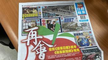再會台灣蘋果日報  告別18年紙本世代