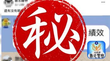 萬華分局爆防疫期間「逼績效」 對話截圖全曝光