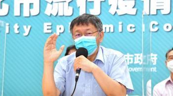 快訊/社區恐有10%感染 柯文哲:今天確診比昨天高