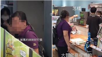 紫衣姐無罩進超商被制止暴怒 衝休息室狂嗆店員