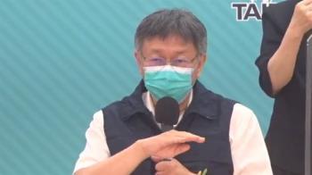 快訊/本土3天暴增719例 柯文哲:考慮自動自發封城