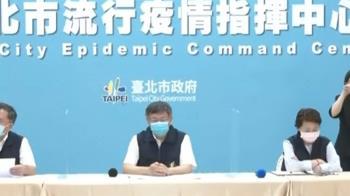 染疫風險高  柯文哲指示萬華區員警都要打疫苗