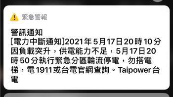快訊/台電宣布這兩區停電 國家級警報響起