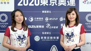新聞台看東奧!史上最強台灣代表團 預估奪10獎牌