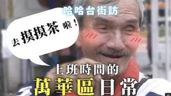 萬華「摸摸茶阿伯」2年前採訪被挖出 哈哈台曝他近況