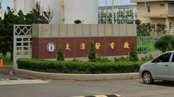 台電又出包?大潭電廠7-1機組驚傳掛點 緊急停機檢修
