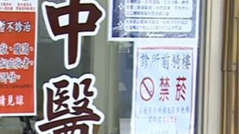 致電中醫診所掛號遭拒 萬華人批:無法接受歧視