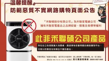 居家防疫空調熱銷!知名家電大廠呼籲民眾購買前慎選平台