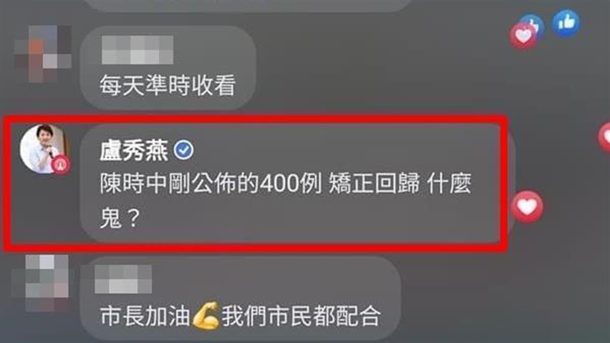 盧秀燕嗆「校正回歸什麼鬼?」中市府火速澄清:小編失誤
