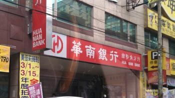 華南銀員工確診 分行已完成消毒