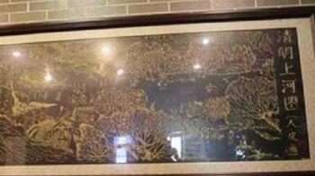 牆上掛絕美清明上河圖 原始材料竟是「人腳皮」