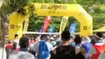 陸馬拉松又出事!選手離終點1.5公里失蹤 詭異陳屍山區
