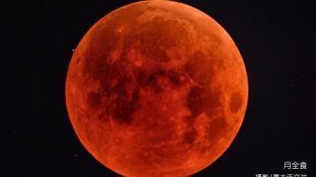 「超級血月」今晚18:31登場 錯過再等12年