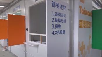 篩檢組合屋完工 有冷氣、阻隔、對講設備超暖心