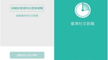 台灣社交距離APP上傳率僅0.5% 名醫:接一卡車確診者都沒響