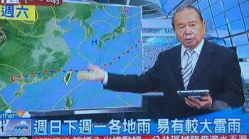 曾為「颱風夜」夜宿電視台 76歲氣象傳奇任立渝退休了