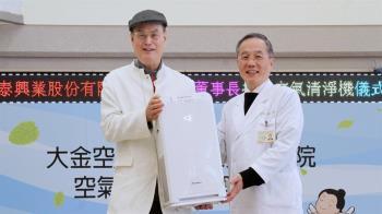 大金空調持續捐贈醫療院所空氣清淨機895台 守護醫護疼惜台灣