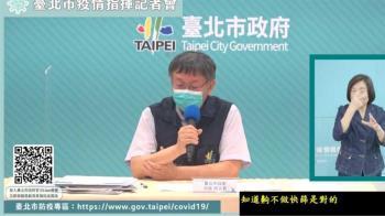 疫情大爆發!柯文哲曝恐怖因素 預言:3周擴散全台灣