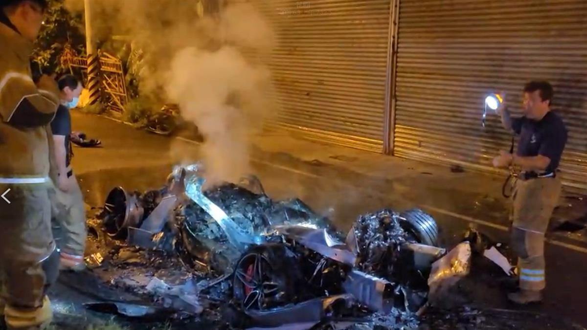 台江大道3死車禍!麥拉倫座椅完全燒爛 駕駛身分曝光