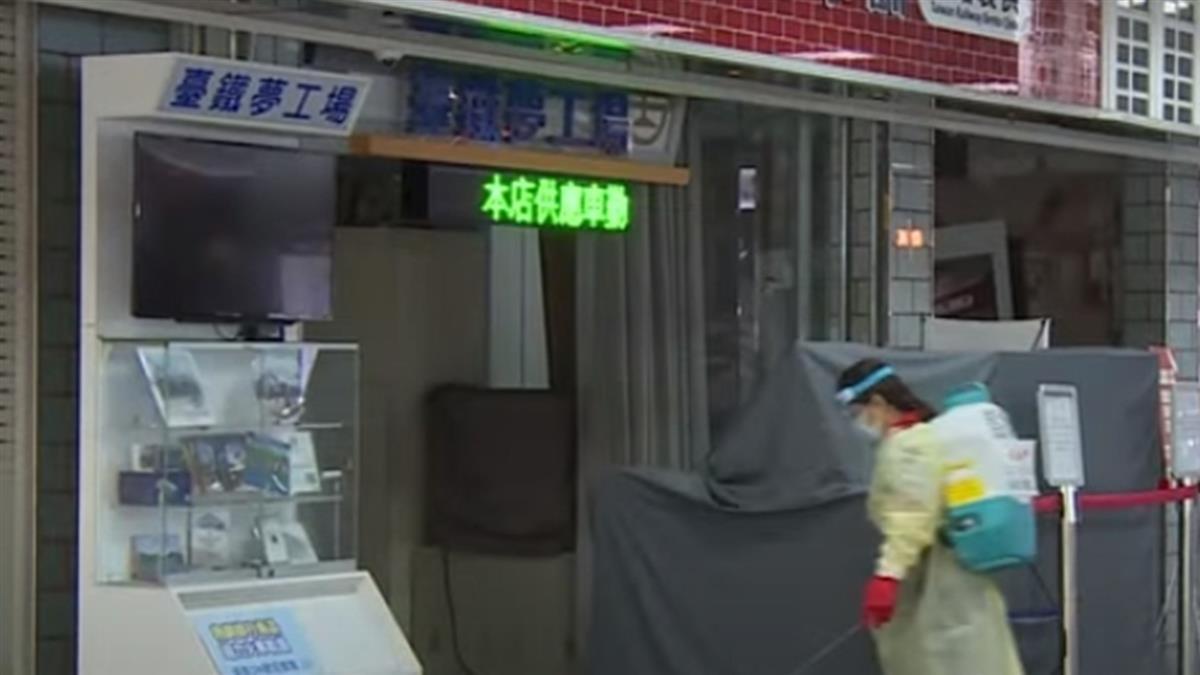 台鐵南港站夢工廠銷售員確診!3據點緊急停業消毒