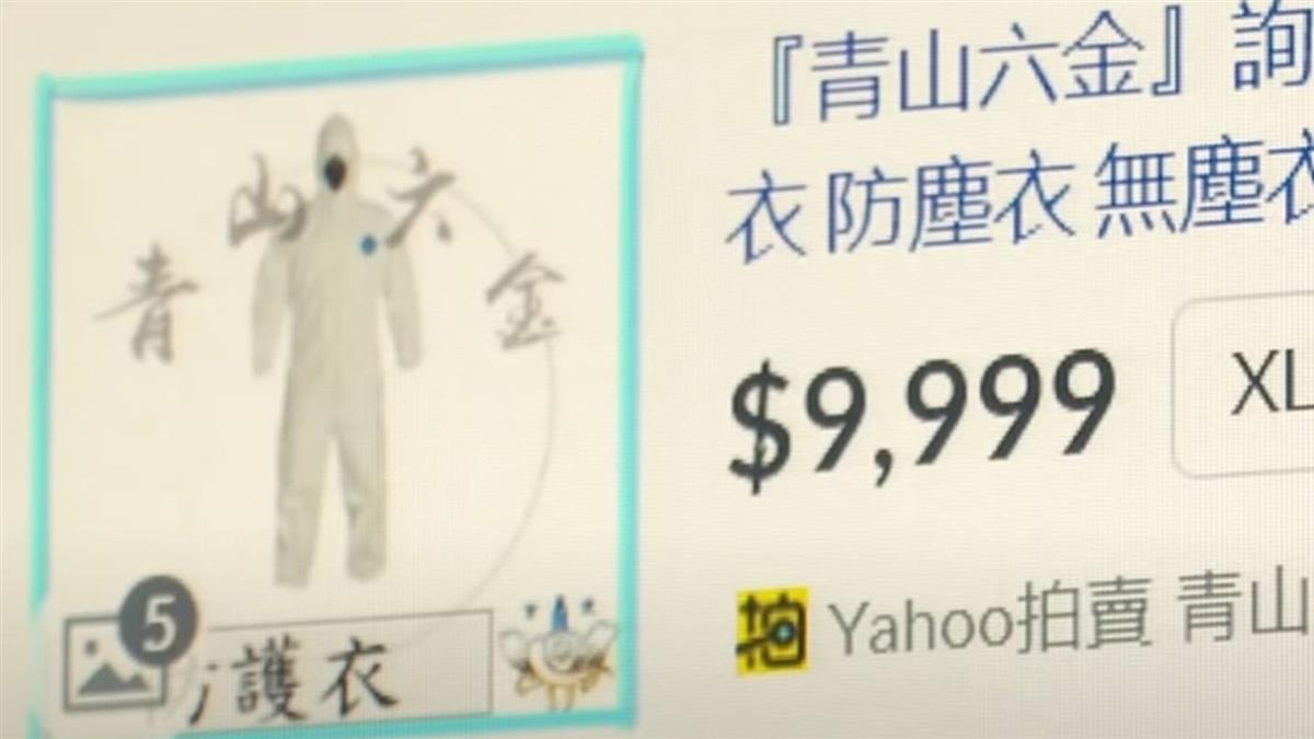 獨/疫情嚴峻 民眾搶買防疫商品 防護衣訂單爆滿