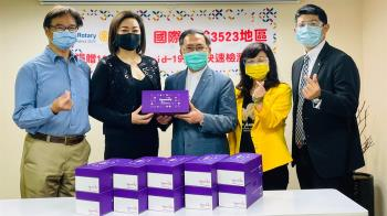 新冠疫情日益嚴峻 國際扶輪快篩試劑捐贈